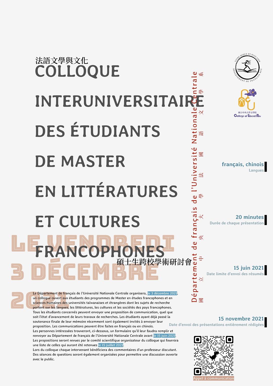 2021年研究生研討會「法語文學與文化-碩士生跨校學術研討會」徵稿公告