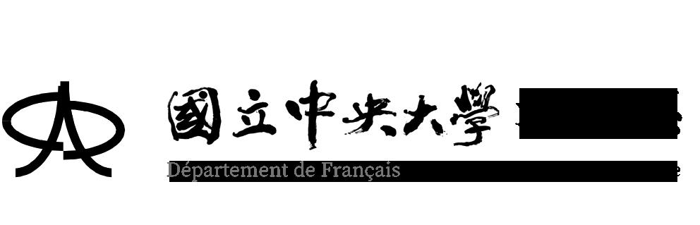 國立中央大學法文系