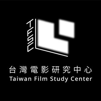【徵才公告】台灣電影研究中心專任助理